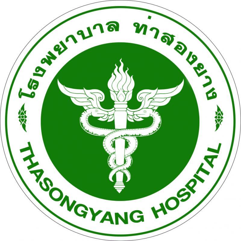 ประกาศรับสมัครสอบคัดเลือกพนักงานขายประจำร้านค้าสวัสดิการ โรงพยาบาลท่าสองยาง